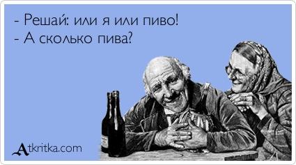 Пивной алкоголизм и его лечение